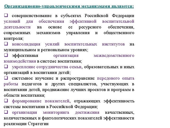 Организационно-управленческими механизмами являются: q совершенствование в субъектах Российской Федерации условий для обеспечения эффективной воспитательной
