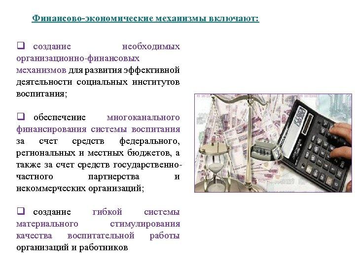Финансово-экономические механизмы включают: q создание необходимых организационно-финансовых механизмов для развития эффективной деятельности социальных институтов