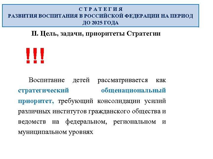 С Т Р А Т Е Г И Я РАЗВИТИЯ ВОСПИТАНИЯ В РОССИЙСКОЙ ФЕДЕРАЦИИ