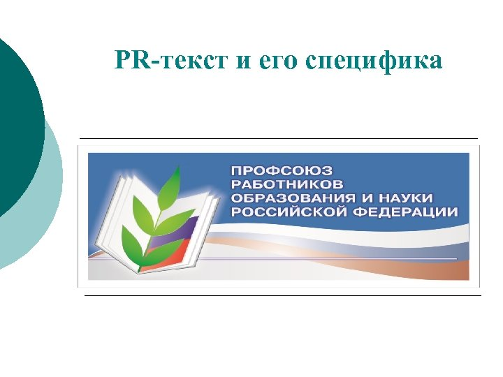 PR-текст и его специфика