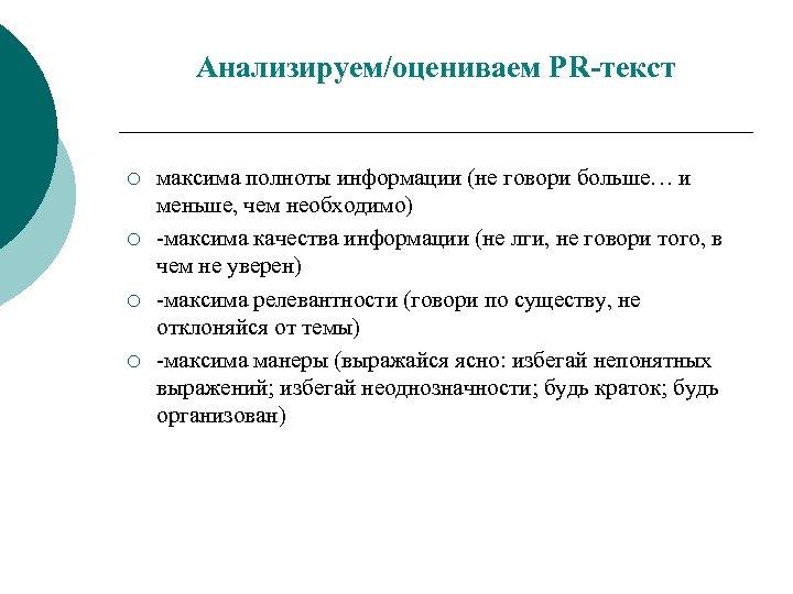 Анализируем/оцениваем PR-текст ¡ ¡ максима полноты информации (не говори больше… и меньше, чем необходимо)