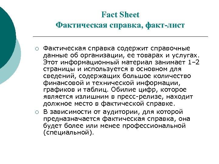 Fact Sheet Фактическая справка, факт-лист ¡ ¡ Фактическая справка содержит справочные данные об организации,