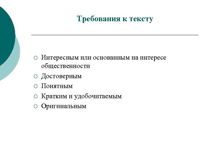 Требования к тексту ¡ ¡ ¡ Интересным или основанным на интересе общественности Достоверным Понятным