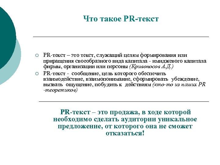 Что такое PR-текст ¡ ¡ PR-текст – это текст, служащий целям формирования или приращения
