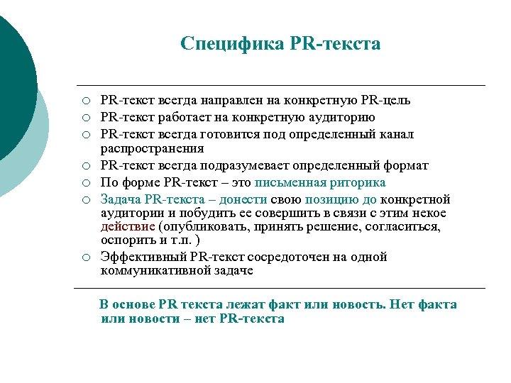 Специфика PR-текста ¡ ¡ ¡ ¡ PR-текст всегда направлен на конкретную PR-цель PR-текст работает