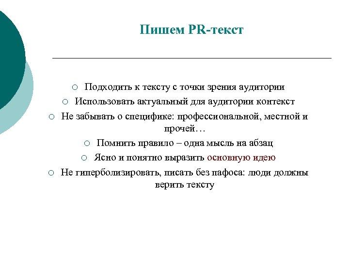 Пишем PR-текст Подходить к тексту с точки зрения аудитории ¡ Использовать актуальный для аудитории