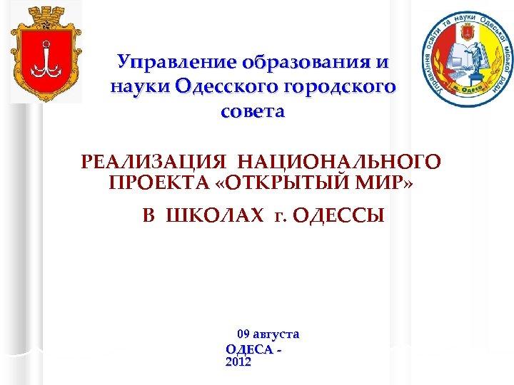 Управление образования и науки Одесского городского совета РЕАЛИЗАЦИЯ НАЦИОНАЛЬНОГО ПРОЕКТА «ОТКРЫТЫЙ МИР» В ШКОЛАХ