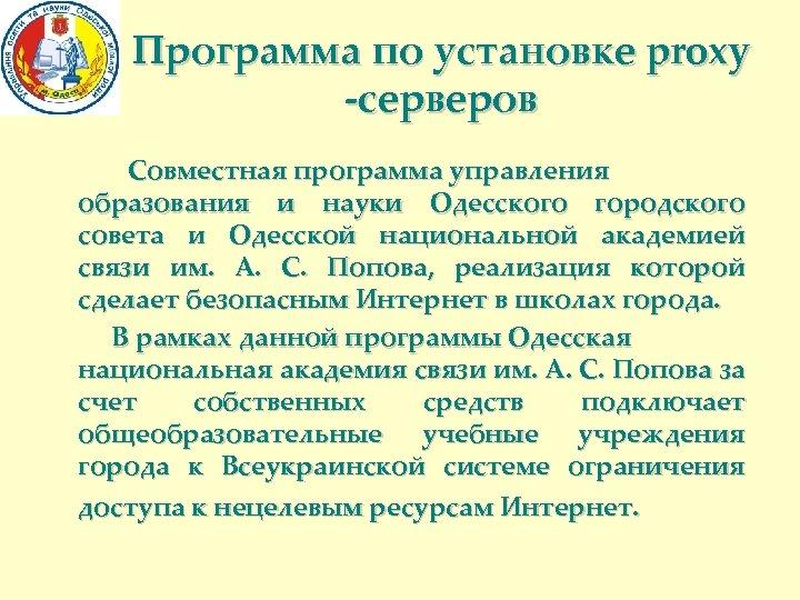 Программа по установке proxy -серверов Совместная программа управления образования и науки Одесского городского совета