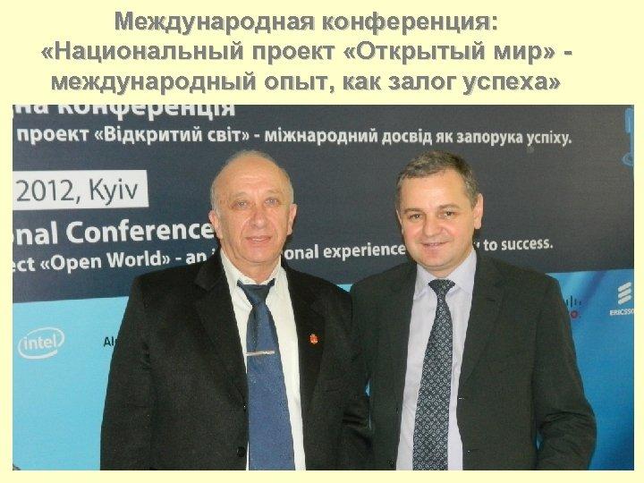 Международная конференция: «Национальный проект «Открытый мир» - международный опыт, как залог успеха»