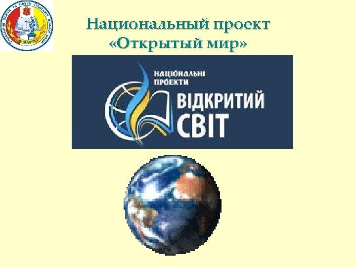 Национальный проект «Открытый мир»
