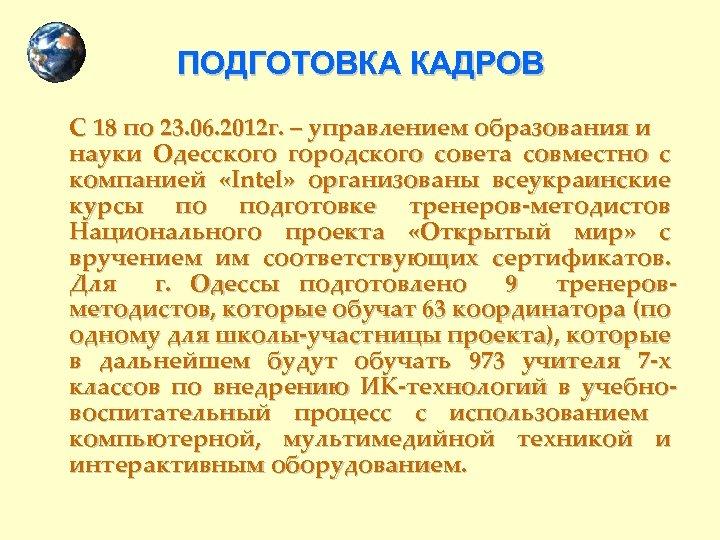ПОДГОТОВКА КАДРОВ С 18 по 23. 06. 2012 г. – управлением образования и науки