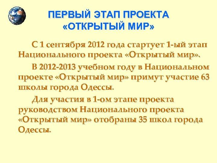 ПЕРВЫЙ ЭТАП ПРОЕКТА «ОТКРЫТЫЙ МИР» С 1 сентября 2012 года стартует 1 -ый этап