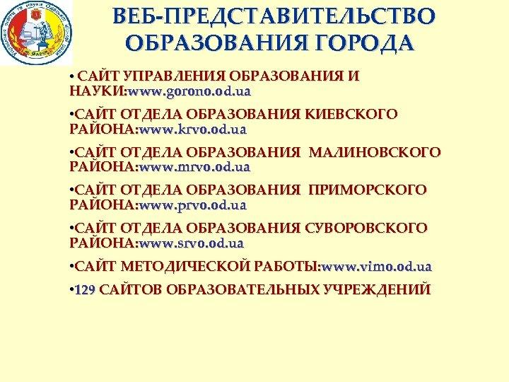 ВЕБ-ПРЕДСТАВИТЕЛЬСТВО ОБРАЗОВАНИЯ ГОРОДА • САЙТ УПРАВЛЕНИЯ ОБРАЗОВАНИЯ И НАУКИ: www. gorono. od. ua