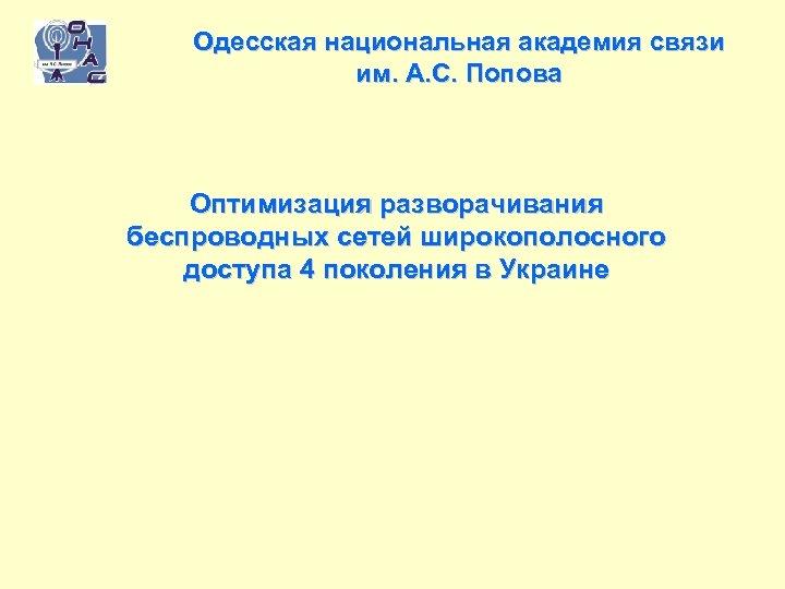 Одесская национальная академия связи им. А. С. Попова Оптимизация разворачивания беспроводных сетей широкополосного доступа