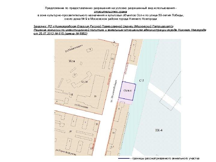 Предложение по предоставлению разрешения на условно разрешенный вид использования строительство храма в зоне культурно-просветительного