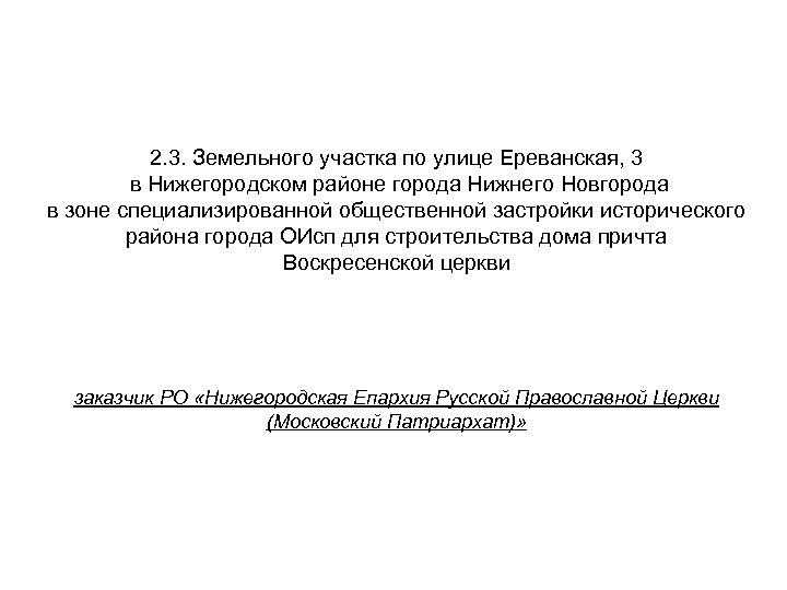2. 3. Земельного участка по улице Ереванская, 3 в Нижегородском районе города Нижнего Новгорода