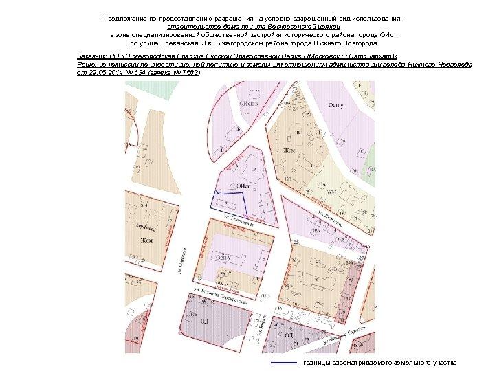 Предложение по предоставлению разрешения на условно разрешенный вид использования строительство дома причта Воскресенской церкви