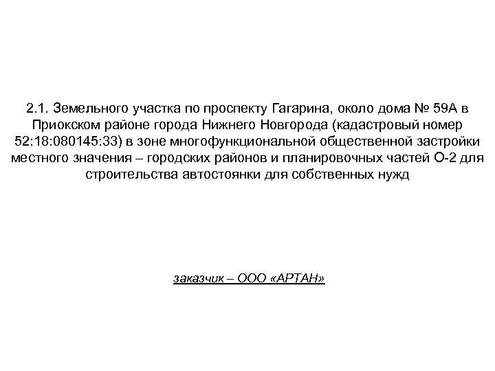 2. 1. Земельного участка по проспекту Гагарина, около дома № 59 А в Приокском