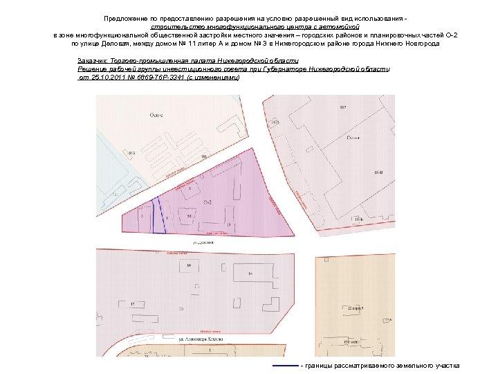 Предложение по предоставлению разрешения на условно разрешенный вид использования строительство многофункционального центра с автомойкой