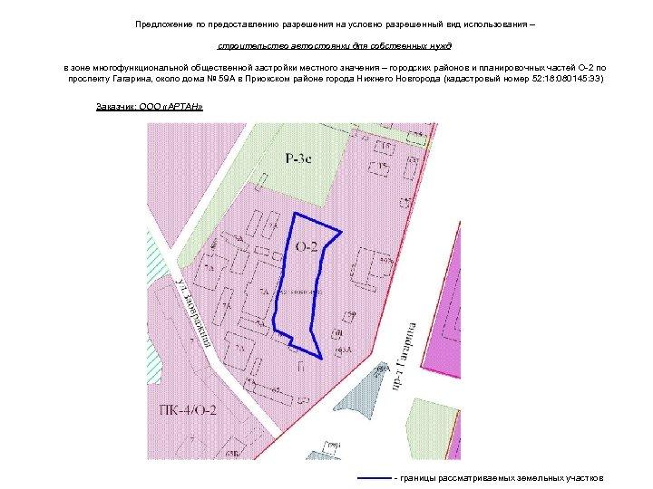 Предложение по предоставлению разрешения на условно разрешенный вид использования – строительство автостоянки для собственных