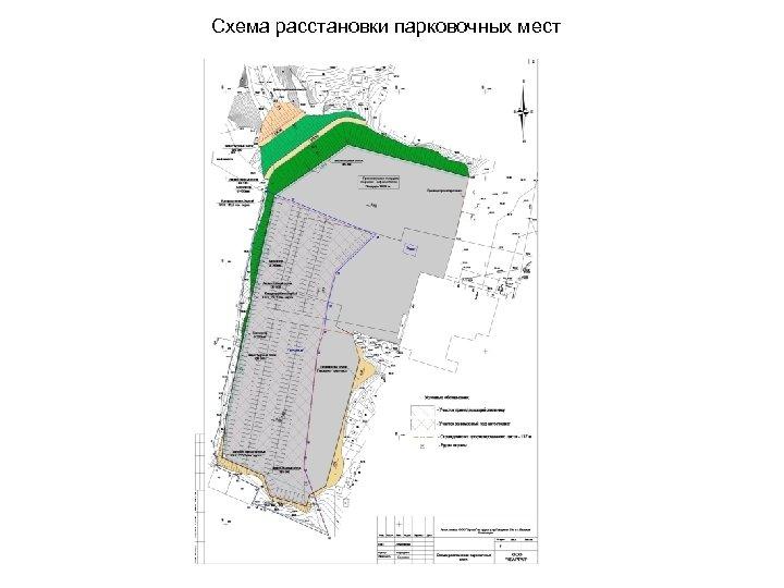 Схема расстановки парковочных мест