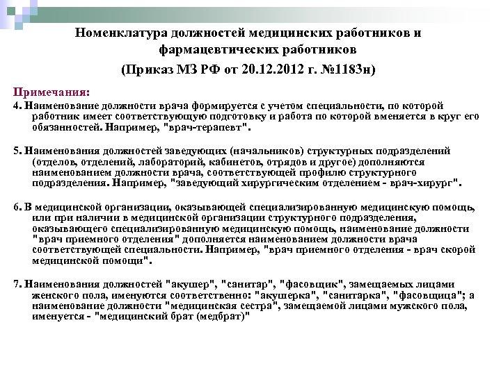 Номенклатура должностей медицинских работников и фармацевтических работников (Приказ МЗ РФ от 20. 12. 2012