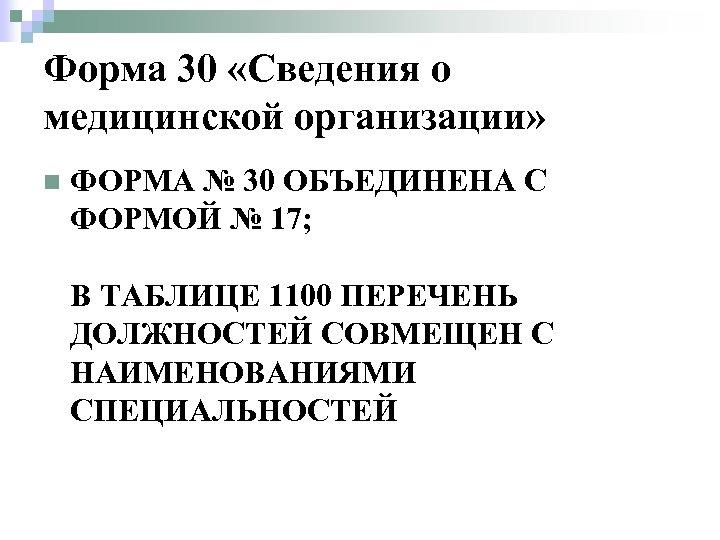 Форма 30 «Сведения о медицинской организации» n ФОРМА № 30 ОБЪЕДИНЕНА С ФОРМОЙ №