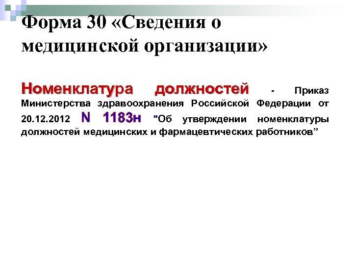 Форма 30 «Сведения о медицинской организации» Номенклатура должностей - Приказ Министерства здравоохранения Российской Федерации