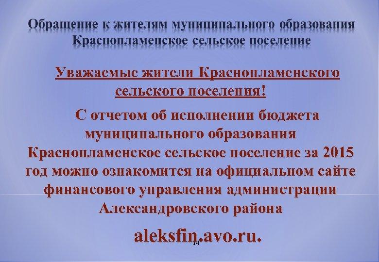 Уважаемые жители Краснопламенского сельского поселения! С отчетом об исполнении бюджета муниципального образования Краснопламенское сельское