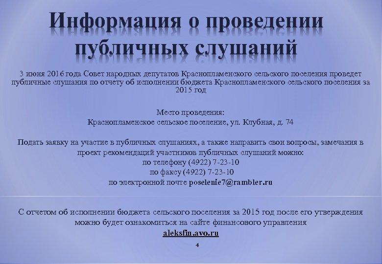 3 июня 2016 года Совет народных депутатов Краснопламенского сельского поселения проведет публичные слушания по