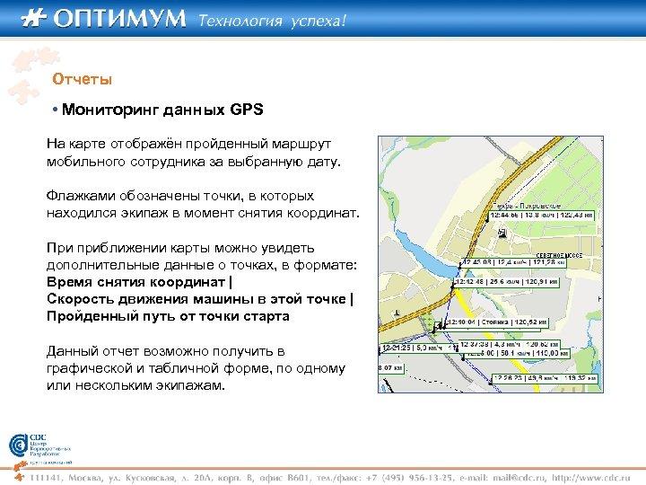 Отчеты • Мониторинг данных GPS На карте отображён пройденный маршрут мобильного сотрудника за выбранную