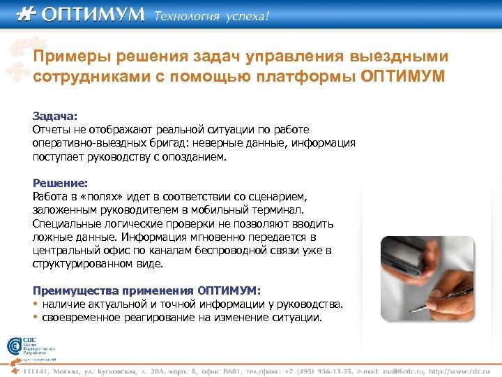 Примеры решения задач управления выездными сотрудниками с помощью платформы ОПТИМУМ Задача: Отчеты не отображают