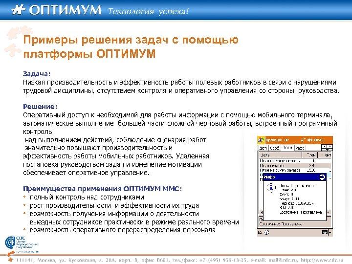 Примеры решения задач с помощью платформы ОПТИМУМ Задача: Низкая производительность и эффективность работы полевых