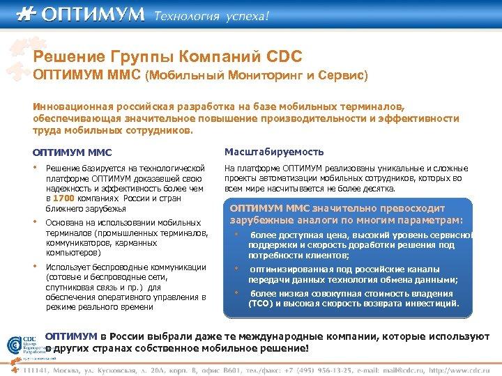 Решение Группы Компаний CDC ОПТИМУМ ММС (Мобильный Мониторинг и Сервис) Инновационная российская разработка на