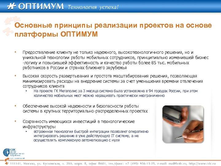 Основные принципы реализации проектов на основе платформы ОПТИМУМ • Предоставление клиенту не только надежного,