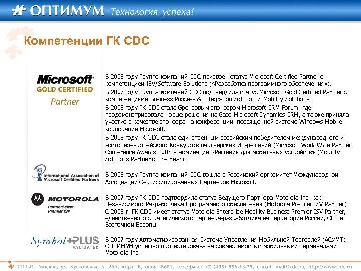 Компетенции ГК CDC В 2005 году Группе компаний CDC присвоен статус Microsoft Certified Partner