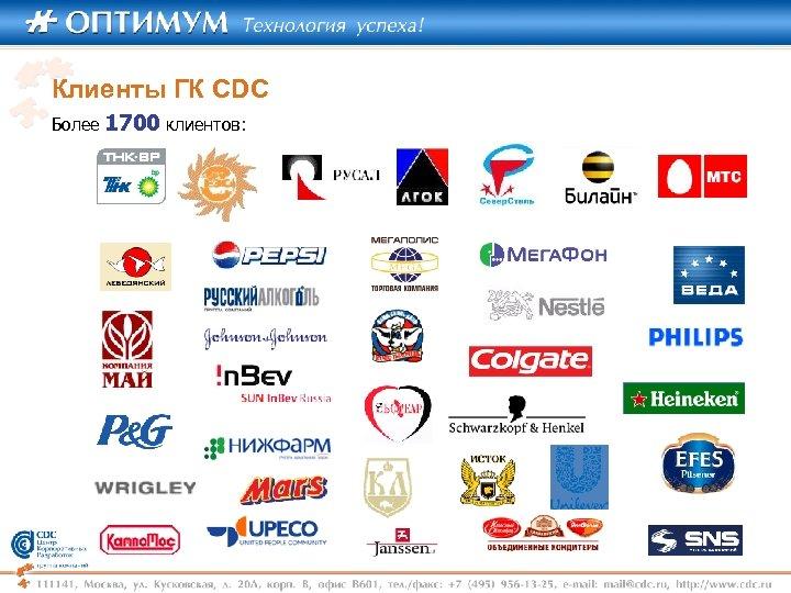 Клиенты ГК CDC Более 1700 клиентов:
