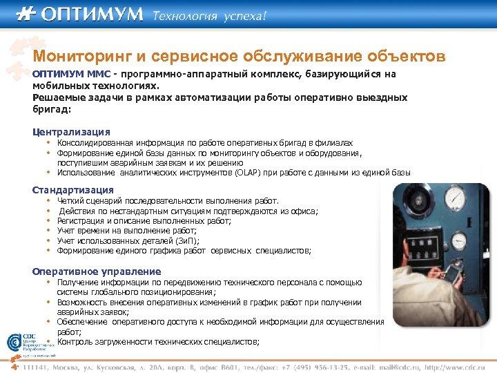 Мониторинг и сервисное обслуживание объектов ОПТИМУМ ММС - программно-аппаратный комплекс, базирующийся на мобильных технологиях.