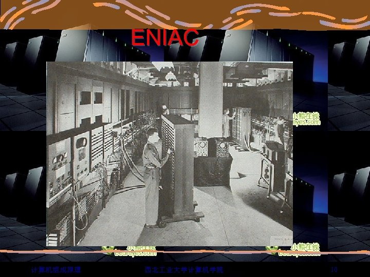 ENIAC 计算机组成原理 西北 业大学计算机学院 10