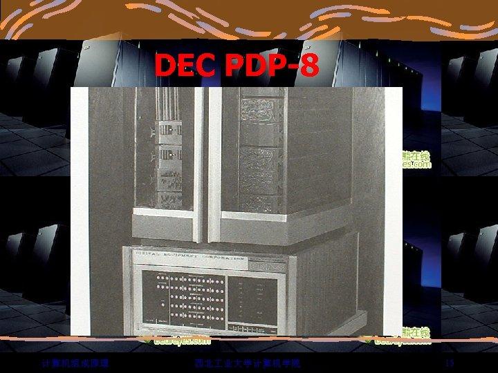 DEC PDP-8 计算机组成原理 西北 业大学计算机学院 15
