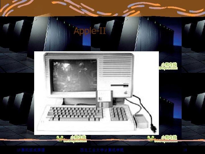 Apple-II 计算机组成原理 西北 业大学计算机学院 18