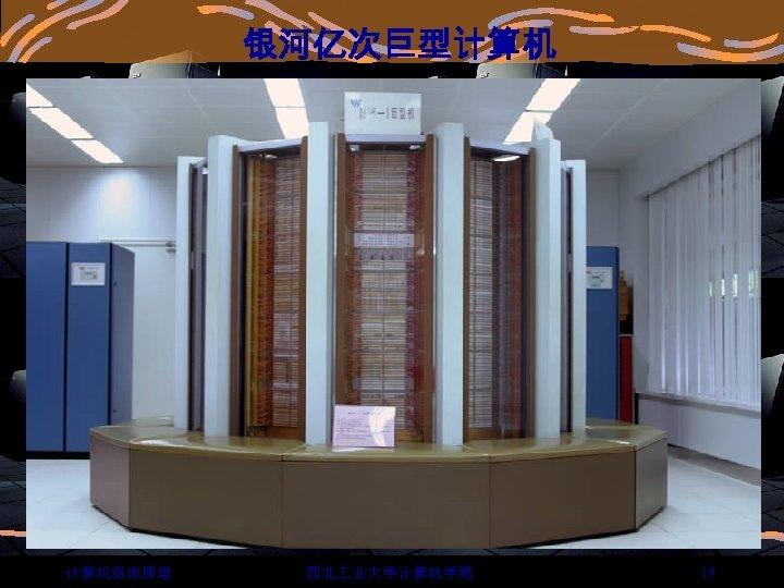 银河亿次巨型计算机 计算机组成原理 西北 业大学计算机学院 19
