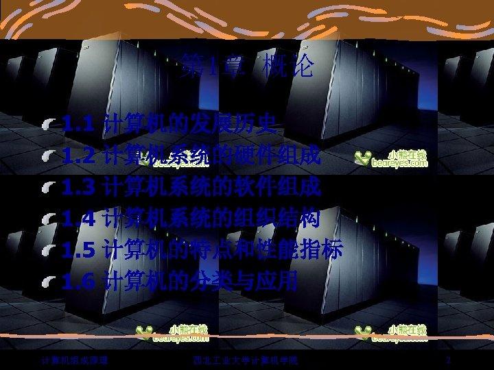 第 1章 概论 1. 1 计算机的发展历史 1. 2 计算机系统的硬件组成 1. 3 计算机系统的软件组成 1. 4