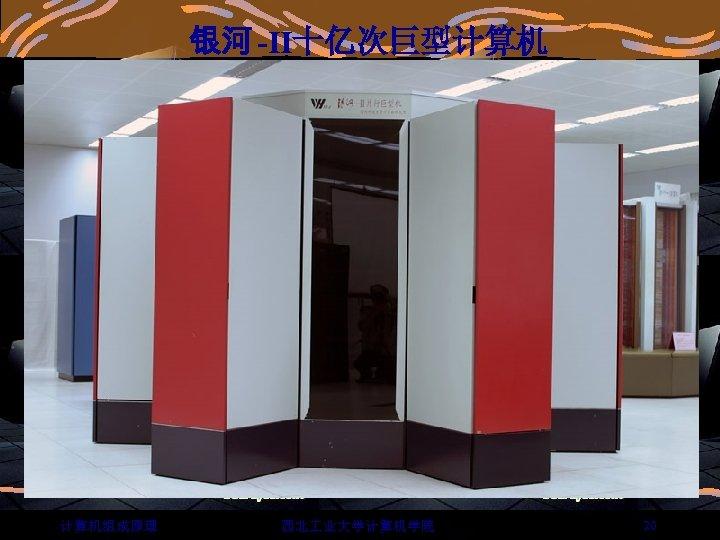 银河 -II十亿次巨型计算机 计算机组成原理 西北 业大学计算机学院 20