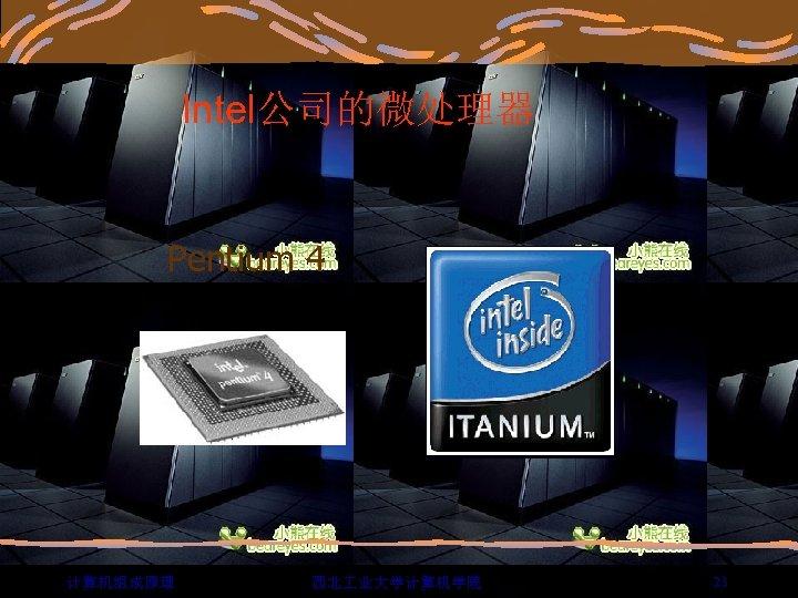 Intel公司的微处理器 Pentium 4 计算机组成原理 西北 业大学计算机学院 23