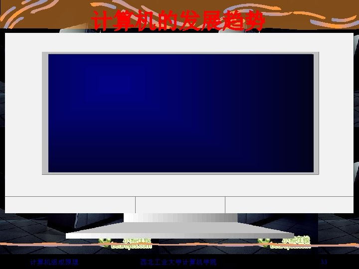 计算机的发展趋势 计算机组成原理 西北 业大学计算机学院 33