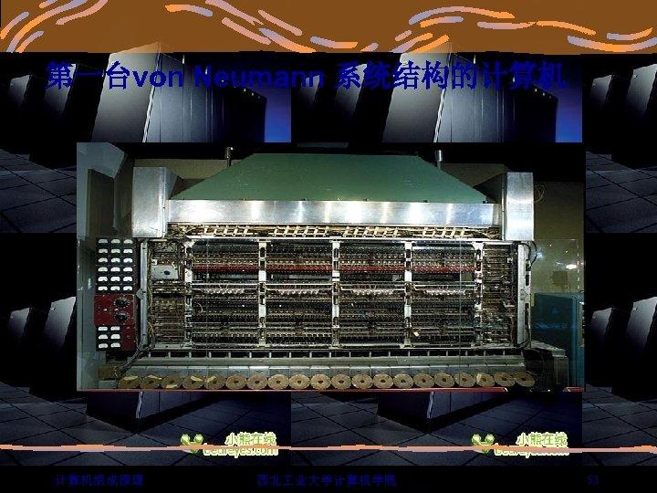 第一台von Neumann 系统结构的计算机 计算机组成原理 西北 业大学计算机学院 53