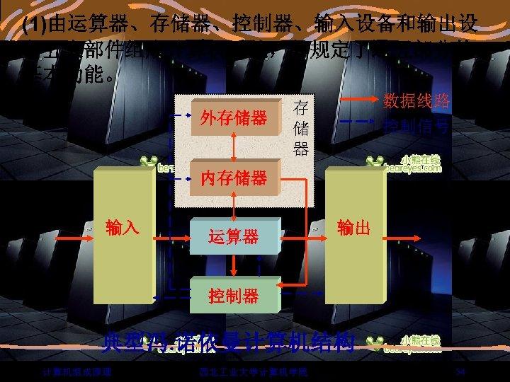 (1)由运算器、存储器、控制器、输入设备和输出设 备五大部件组成计算机系统,并规定了这五部分的 基本功能。 外存储器 数据线路 控制信号 存 储 器 内存储器 输入 运算器 输出 控制器