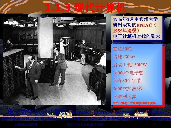 1. 1. 3 现代计算机 1946年 2月由宾州大学 研制成功的ENIAC( 1955年退役) 电子计算机时代的到来 重达 30吨 占地 250 m