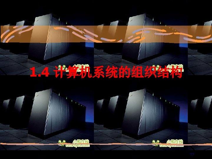 1. 4 计算机系统的组织结构 77